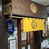 進化系スパイス咖喱250(ニコマル)/ 札幌市中央区南4条西4丁目 松岡ビル B1F 炭焼厨房 笑○