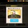 ☆5から☆6へ