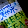 【飲んでみた】サントリー天然水GREEN TEA飲んでみた
