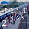 ジョードプルへ列車で移動 ひとりぼっちインディア02