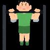 自宅でできるオススメのトレーニング 懸垂編(ネガティブチンニング)