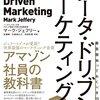 マーク・ジェフリーさんの「データ・ドリブン・マーケティング」を読んで。