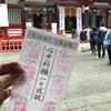 令和元年、静岡浅間神社『七社めぐり』コンプリートしてきました!
