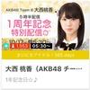 【祝】大西桃香、まいにちアイドル365日!