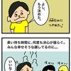パソコンが壊れた④ 日本人特有の思考?