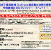 北浦和KYARAの新しい試みに乗っかってみる&下北で大御所とトークライブやります。