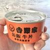 【3年保存できる牛丼】吉野家の非常用缶詰「缶飯 牛丼」食べてみたぞ