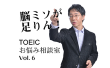ヒロ前田が斬る!単語集を何冊やってもスコアが上がりません。何が足りないのでしょう…