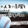 アニメハチナイ感想#9