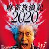 映画『麻雀放浪記2020』(2019/4/5公開)あらすじ・感想・ちょっとネタバレ「ボーッといきてんじゃねえよ、ニッポン!」