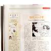 「婦人画報」4〜6月号をまとめてドン