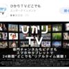 ひかりTVのアプリ 「ひかりTV どこでも」を使用してみた