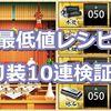 【刀剣乱舞】最低値レシピで刀装10連検証!