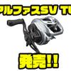 【ダイワ】φ32mmSVスプール搭載のバーサタイルリール「アルファスSV TW」発売!