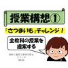 【授業構想①】『さつまいも』チャレンジ!全教科の授業を提案する