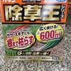 【太陽光 除草対策】試しに粒剤を使います!!