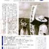 7月13日(土) 「幻の名著『沖縄の歩み』復刻記念シンポジュウム