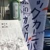 〔日記〕西武新宿線