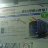 いよいよ2016年春東武アーバンクラインに急行列車が登場!