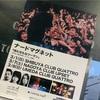 【ライブ日記】ナードマグネット 「待たせたなツーマン -東京編-」@ 3/1 SHIBUYA CLUB QUATTRO