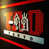 IPPUDO TAO TOKYO (一風堂 COLLECTION)