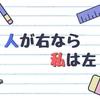 """京大生ブロガーが""""学びのノウハウ""""を綴る「人がみぎなら私はひだり」 学生ブロガー紹介_2"""