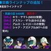 【GAW】進撃戦!エゥーゴ部隊①目玉追加!