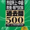 茨木市の公務員試験の難易度は?採用予定者数は少ないが筆記と面接の倍率は高くて人物重視か?