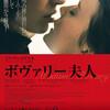 映画の感想-「ボヴァリー夫人(2014)」-181209。