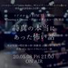 5/8金21:00~実話怪談「閉店後の客」を放送←ラジオかわさきFM「Chasing a Dream」内