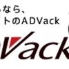 ASP ADVack(アドバック)概要【リピーターからの報酬を得やすい】