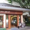絶品ホットケーキ&限定メニュー☆銀座ウエスト青山ガーデンをレポート