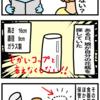 (マンガ)花瓶の行方
