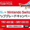 【ドラクエ10】Wiiアップグレードキャンペーンは今日まで!間に合わなくなっても知らんぞぉぉぉ!
