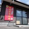 【オススメ5店】豊橋・豊川(愛知)にある家庭料理が人気のお店