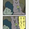 スキウサギ「ララバイ」