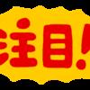 2021シーズンの注目株 その3(武藤敦貴)