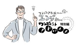 『エンジニア転職あるある笑 -エンジさんのワンポイントアドバイス』vol.特別版