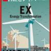 【読書感想】日経ビジネス『エネルギー維新』を読んで