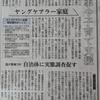ヤングケアラーの新聞掲載が増加してきた!