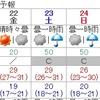 平成30年7月1日(日)~7月7日(土)の東京週間天気