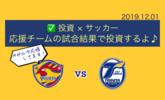 《投資×サッカー》応援チームの試合結果で投資するよ!ベガルタ仙台 VS 大分トリニータ