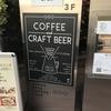 コーヒーのサブスクリプションに挑戦するカフェに行ってみた【自由が丘:Alpha Beta Coffee Club】