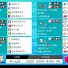シーズン5 使用構築【最終847位、レート1943】雨キョダイカジリガメ軸 攻めサイクル