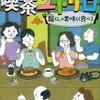 本棚:『名古屋駅西 喫茶ユトリロ 龍くんは美味しく食べる』
