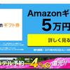 Gポイントにポイントで応募出来る懸賞が出来ました!Amazonギフト券5万円分等に期間毎に挑戦出来る!