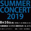 【公演情報】YAMATO City Ballet Summer Concert2019&【新たにコンテンポラリー部門が追加】第7回湘南バレエ・コンペティション