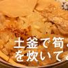 無印良品の土釜おこげで「筍ご飯」を炊いてみる