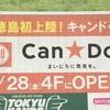 Can★Doが4月末クレメントにオープン!徳島にキャンドゥ初上陸!