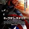 「キャプテン・アメリカ/ザ・ファースト・アベンジャー」(2011)